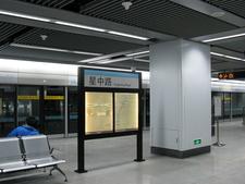 Xingzhong Road Station