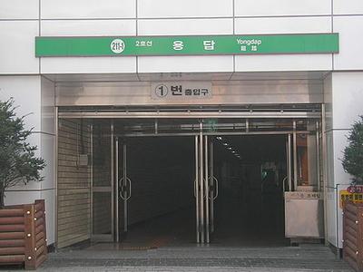 Yongdap Station