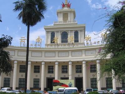 Yunnan Provincial Museum