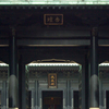 Entrance Gate Of Reconstructed Yushima Seidō