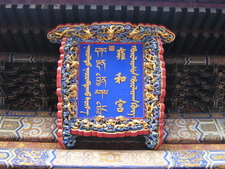 Yonghe Temple Board