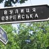 Jewish Odessa