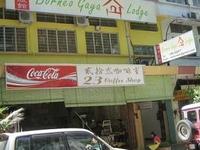 Borneo Gaya Lodge