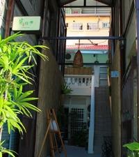 Old Taiwan (Sizihwan) Hostel