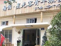 Star Light Hostel