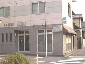 Station  Ryokan  Seiki