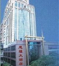 Huifu Hotel