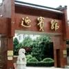 Anqing Yin Bin Hotel