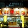 Liyang Business Hotel