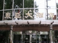 East Asia Business Hotel