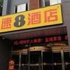 Super 8 Hotel Xian Zhong Shan Men