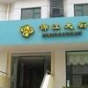 Jinjiang Inn Nantong Haian Renmin Rd.(w)
