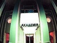 Academy Dnepropetrovsk Hotel