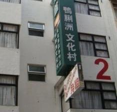 Bridal Tea House Tai Kwok Tsui Li Tak Street
