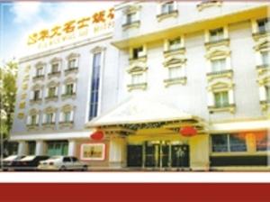 Beijing Travelerinn He Ping Li