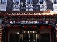 Hua Fu International Hotel Beijing