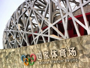 Beijing's Present and Past: Olympic Park and Hutong Tour Photos